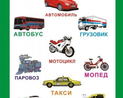 что такое транспортное средство