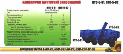 сколько весит тракторная телега