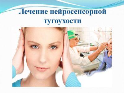 как лечить нейросенсорную тугоухость